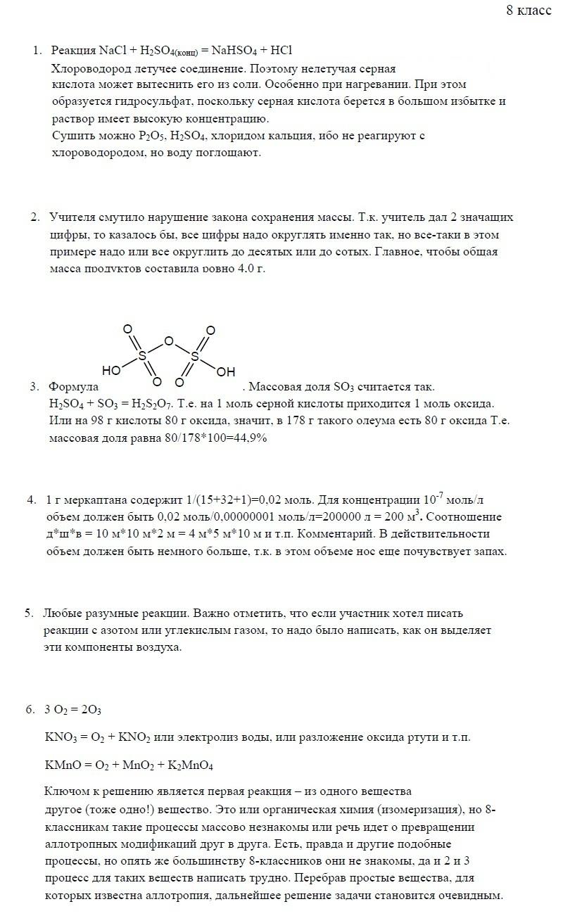 Ответы на олимпиаду по химии 8-9 класс